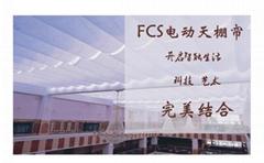 FCS电动天棚帘