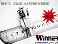 NAT 8251系列壓力變送器