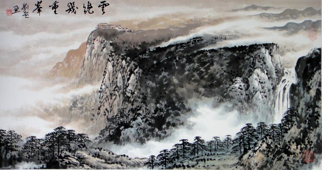上海名家劉超---云繞几重峰