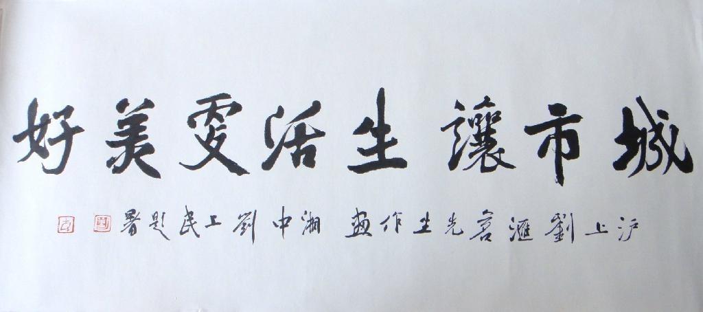 劉匯茗   世博園長卷   部分作品