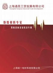 聚酰亚胺漆包线漆 (热门产品 - 1*)