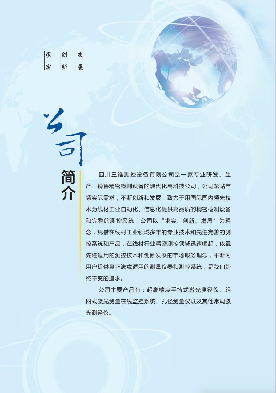 LDG-SW01B手持式超高精度激光測徑儀 4