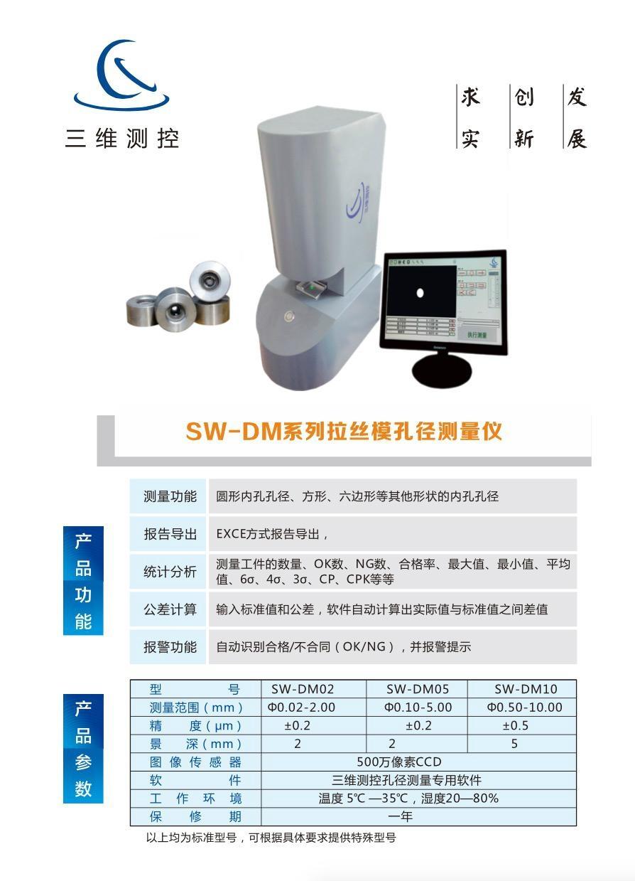 異形模具孔徑測量儀 國際領先水平