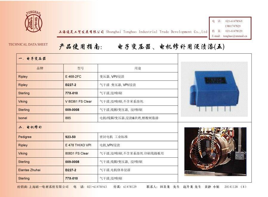 电机、变压器绝缘漆资料样本资料 10