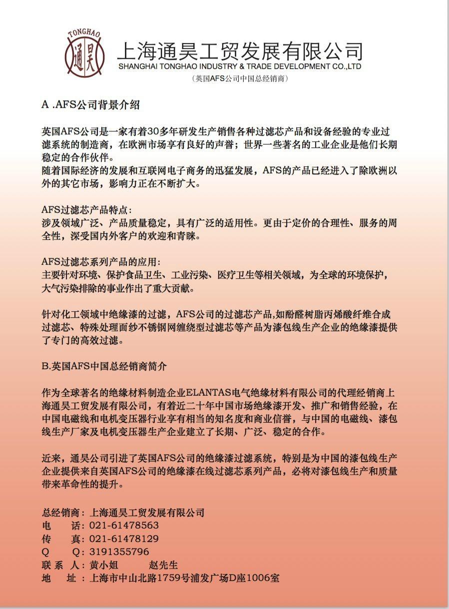 中国总代理--公司介绍