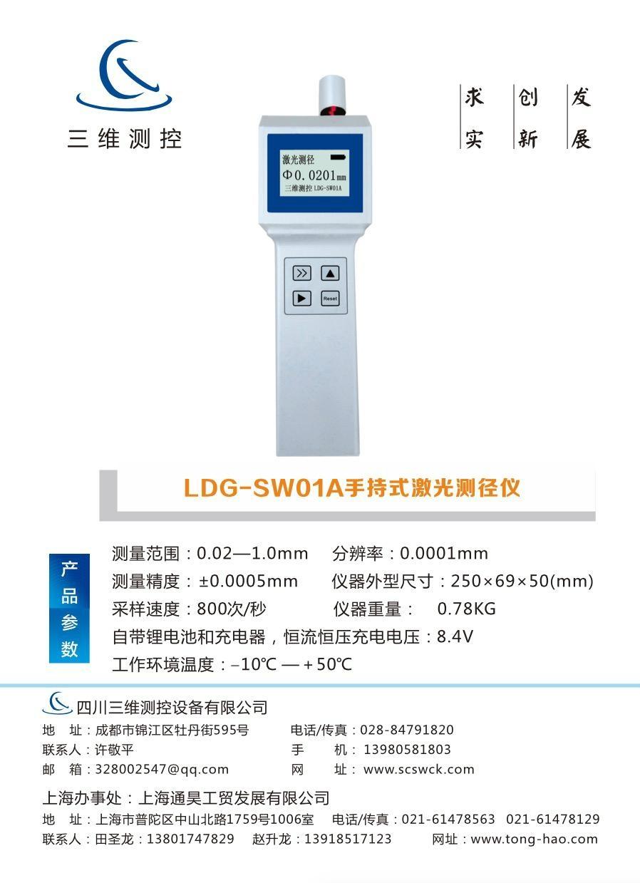 LDG-SW01A手持式激光測徑儀 4