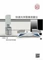 快速光学图像测量仪 1