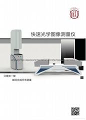 快速光学图像测量仪