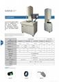快速光学图像测量仪 8