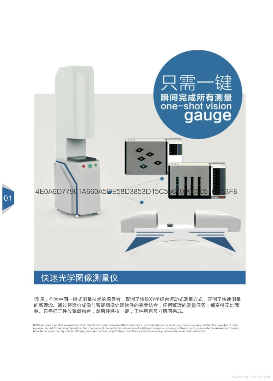 快速光學圖像測量儀 2