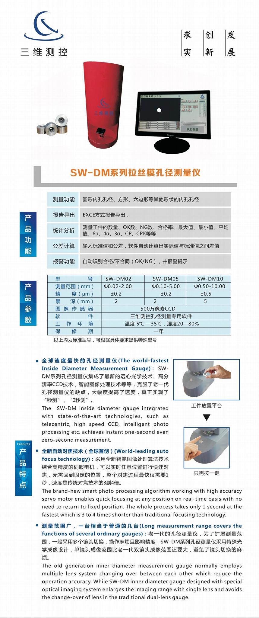 SW-DM系列拉丝模具孔径测量仪 5