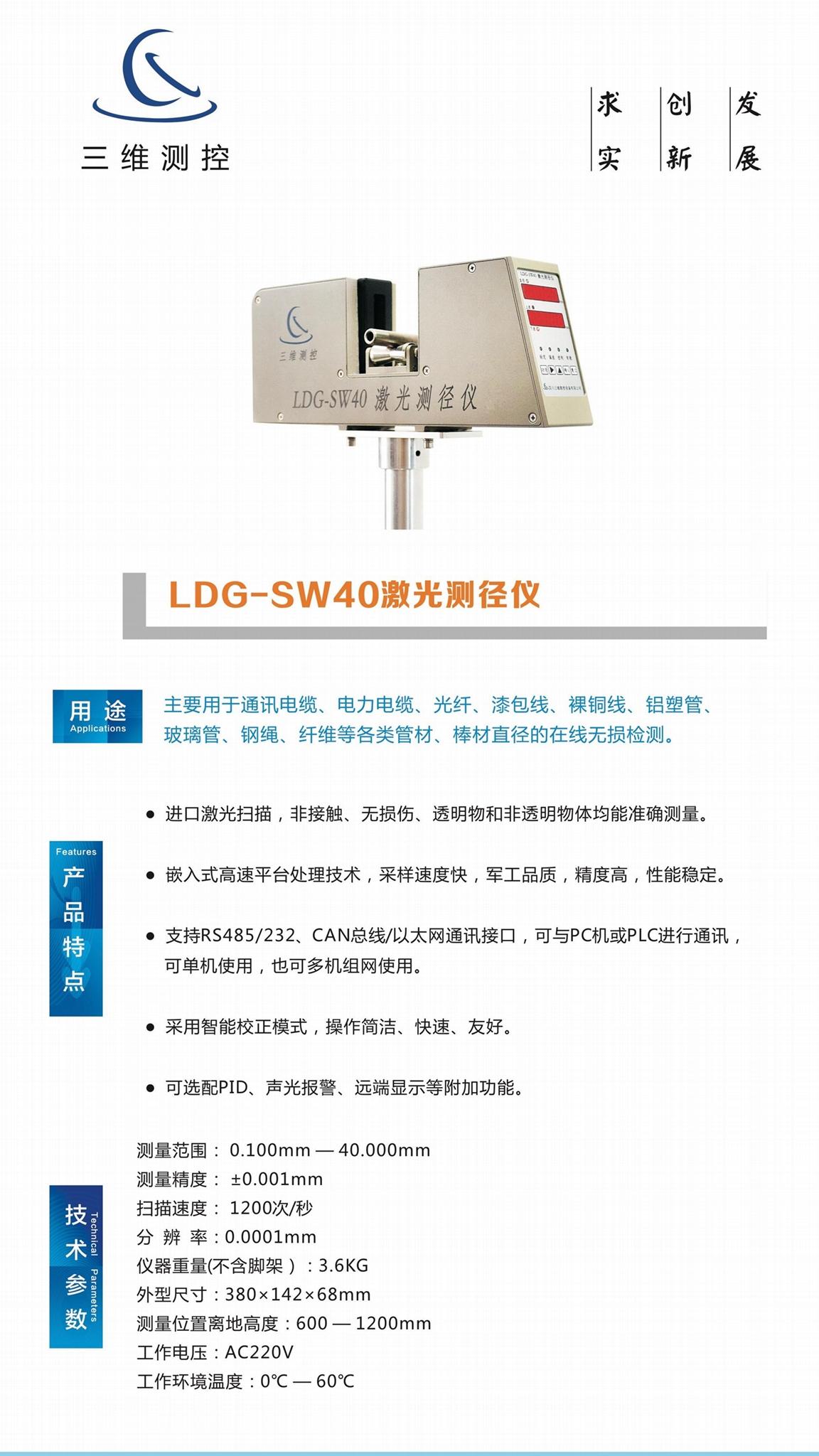 三维测控检测设备大汇总 18
