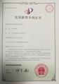 专利产品 质量保证