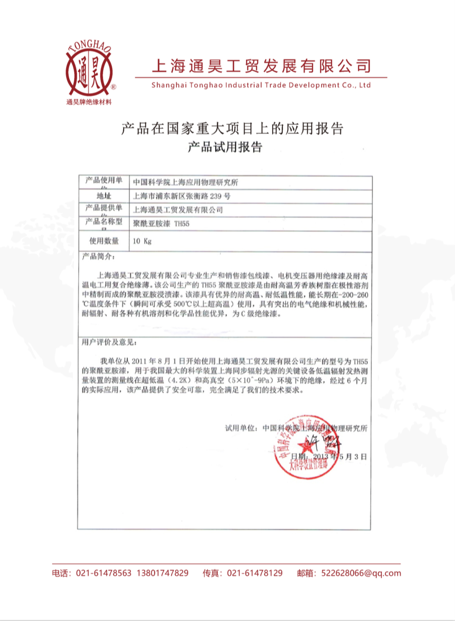 产品在国家项目应用报告