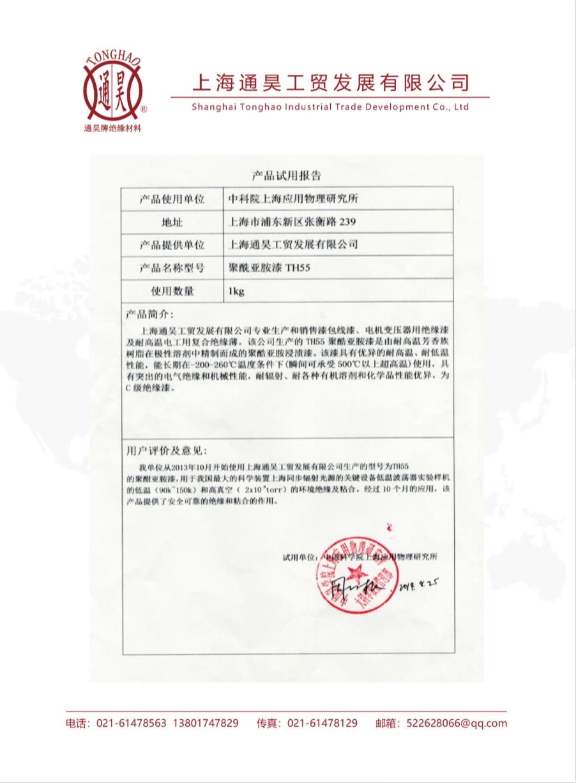 產品在國家項目應用報告