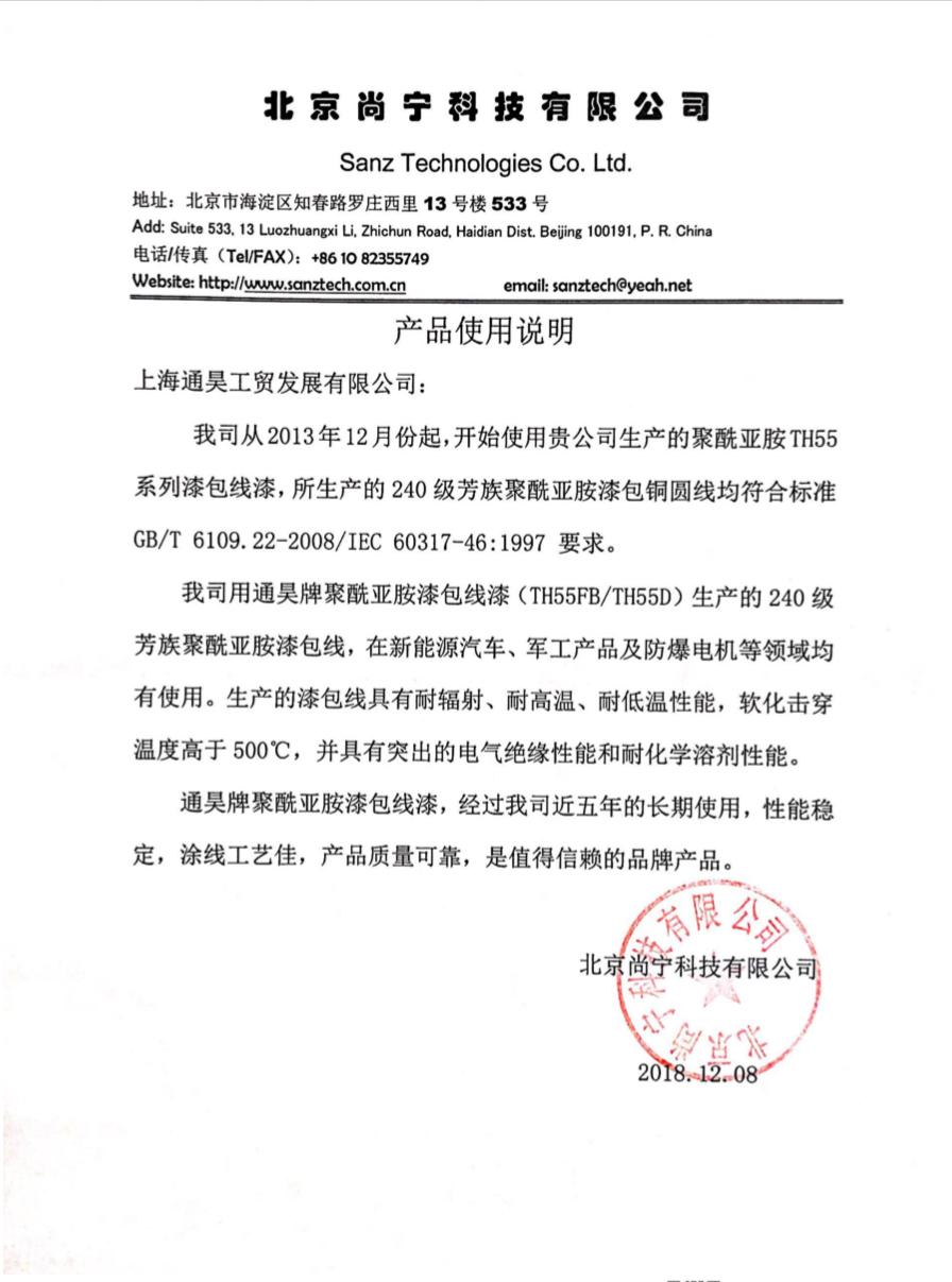 北京尚寧科技有限公司使用情況報告