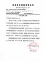 北京尚宁科技有限公司使用情况报告