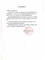 天津市環浦電材有限公司產品使用報告
