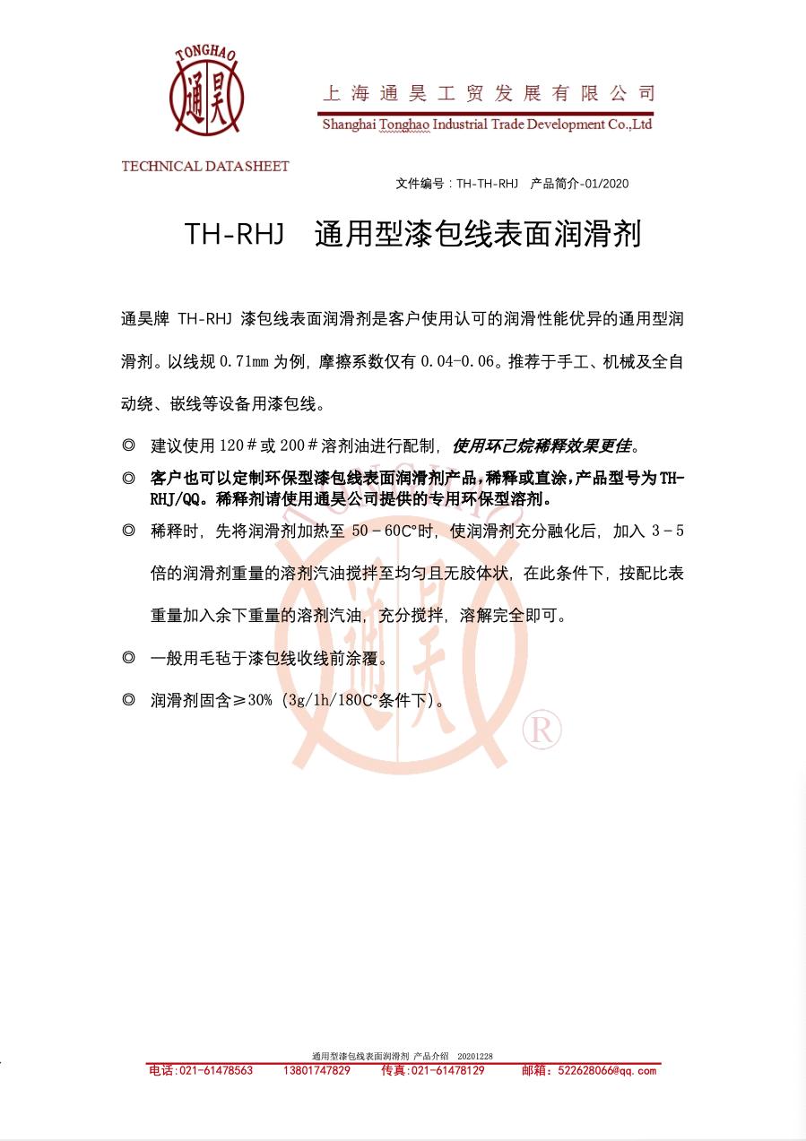 漆包線表面潤滑劑/ TH-RHJ