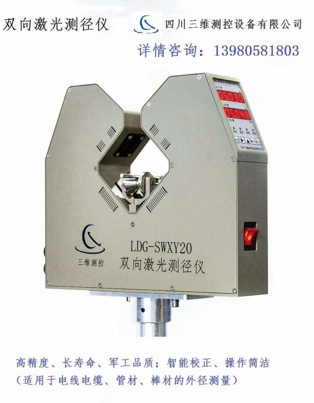 LDG-SWXY20 雙向激光測徑儀 1