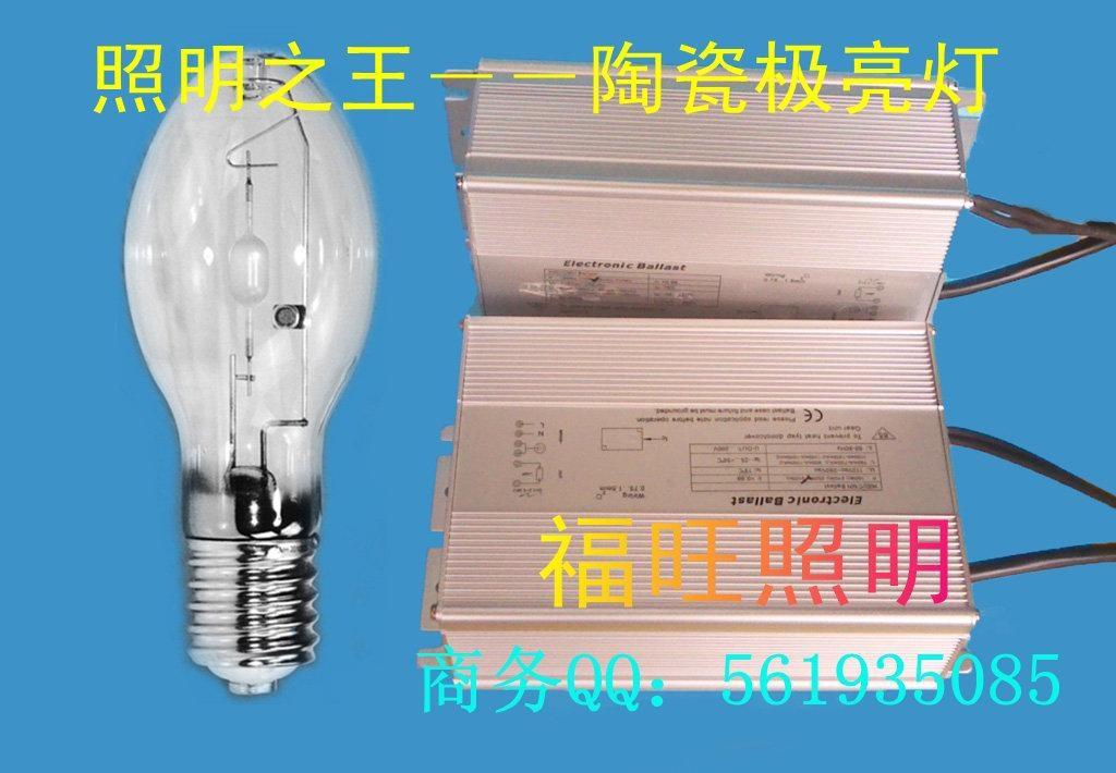 工厂照明选大功率陶瓷金卤灯 1
