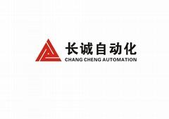 東莞市長誠自動化科技有限公司