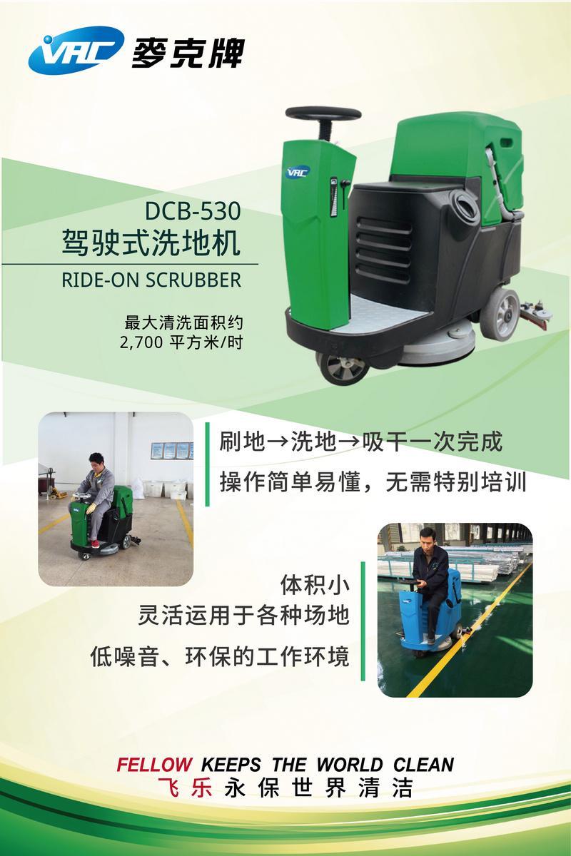 飞乐牌驾驶式洗地机DCB530 2
