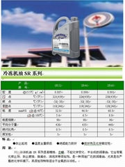 冷凍機油SR68