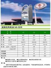 超級造紙機油MS系列