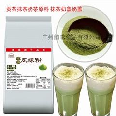 貢茶抹奶茶專用抹茶風味粉