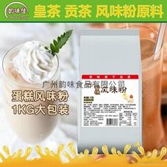奶茶店专用蛋糕风味粉