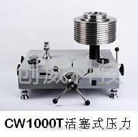 宽量程CW-1000T活塞式压力计