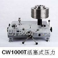 寬量程CW-1000T活塞式壓力計