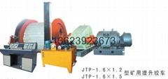 JTP-1.6×1.2P礦用提升絞車