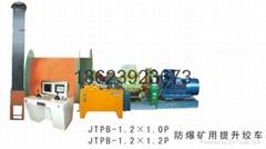 JTPB-1.2×1.2P防爆礦用提升絞車