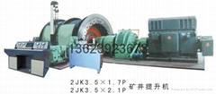 2JK-3.5×1.5P礦井提升機