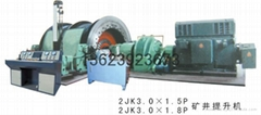 2JK-3.0×1.5P礦井提升機