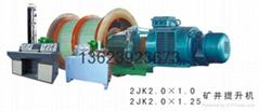 2JK-2.0×1.25P礦井提升機