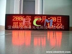 深圳P20戶外雙色LED顯示屏