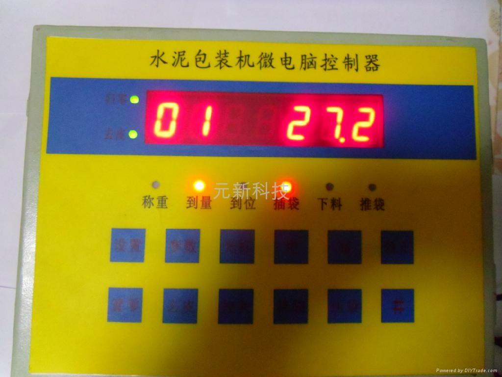 水泥包裝機微電腦控制器 3