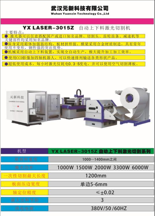 自动上料激光切割机柔性生产线 1