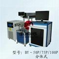 分体式半导体激光打标机