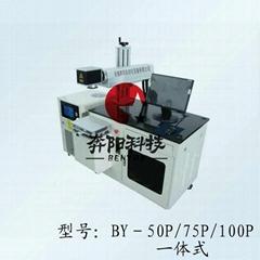 一體式半導體激光打標機