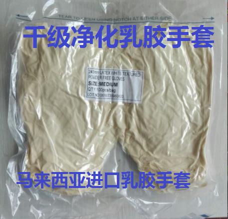 淨化無塵乳膠手套 1