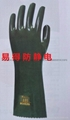 DAILOVE A95 防酸碱手套 1