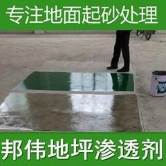 水泥地面起砂(灰)處理劑(硬化劑)