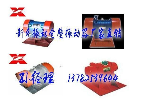 ZFB-6仓壁振动器 3