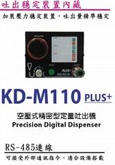 ARMOR 精密定量吐出裝置 KD-M110 Plus