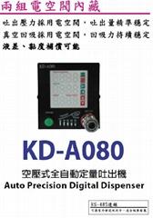 ARMOR 精密定量吐出裝置 KD-A110