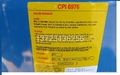 光引发剂 CPI 6976